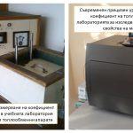 Класически и съвременен уред за измерване на коефициент на топлопроводност