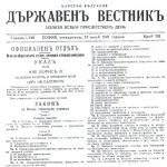 Закон за Висше техническо училище (ДВ, бр. 126, 12 юни 1941 г.)